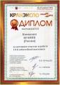 """Выставка """"КранЭкспо 2015"""""""