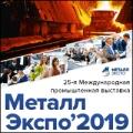 Приглашаем на выставку Металл Экспо с 12 по 15 ноября 2019 года